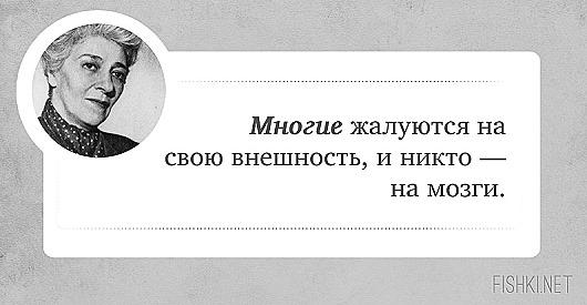 faina_ranevskaya_aforizm-6
