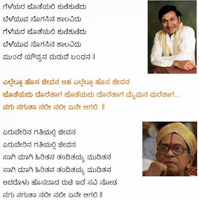 Nagutha nagutha baalu neenu mp3 download