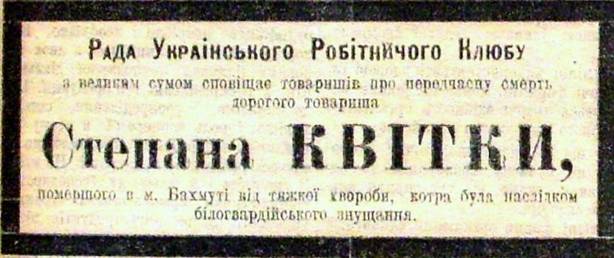 Поминають Степана Квітку. 7 лютого 1920 року