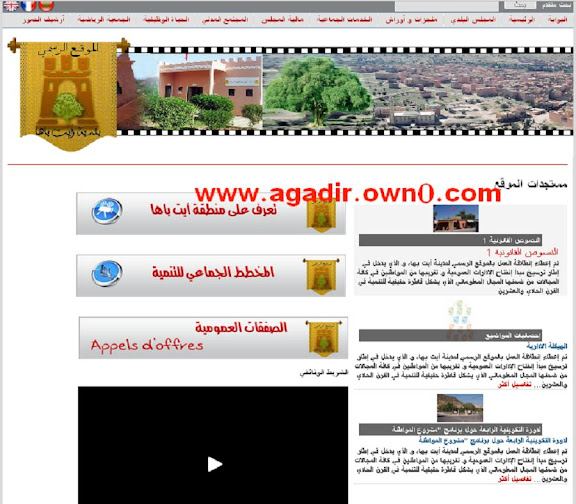 الموقع الرسمي لمدينة أيت بها في طور الانجــــــــــــــــــــــــــاز Air%20baha