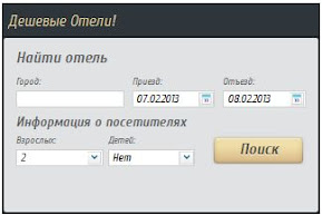 отели онлайн