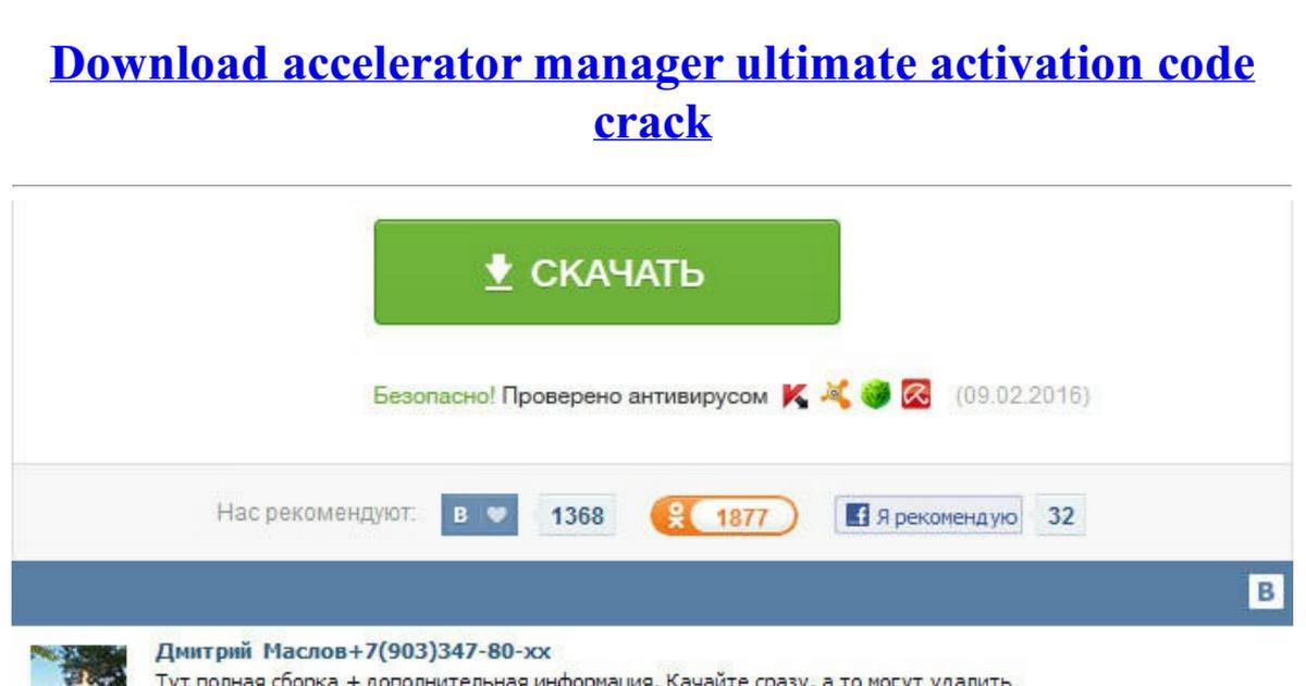 download accelerator manager ultimate full crack