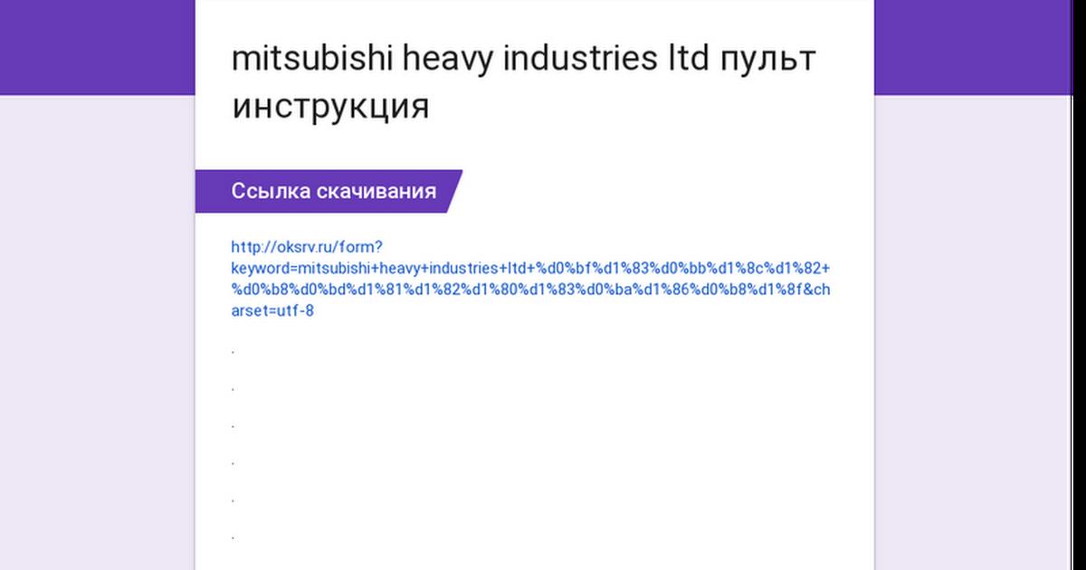 mitsubishi heavy industries ltd пульт инструкция