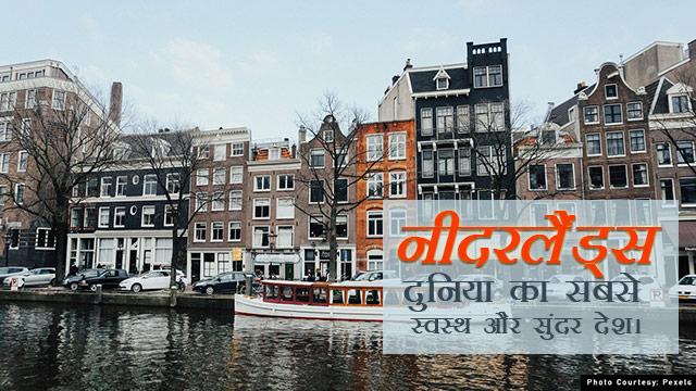 नीदरलैंड्स - दुनिया का सबसे स्वस्थ और सुंदर देश।