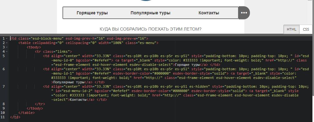 """HTML-код блока """"Меню"""""""