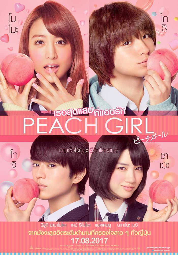 6. PEACH GIRL