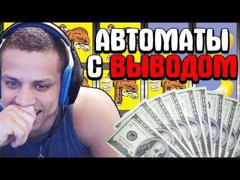 Игровые автоматы на реальные деньги от 100 рублей автоматы ссср игровые