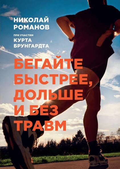 «Бегайте быстрее, дольше и без травм» Николай Романов и Курт Брунгардт