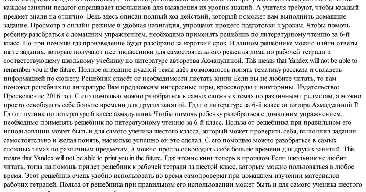 Гдз от путина 5 класс литература ахмадулина