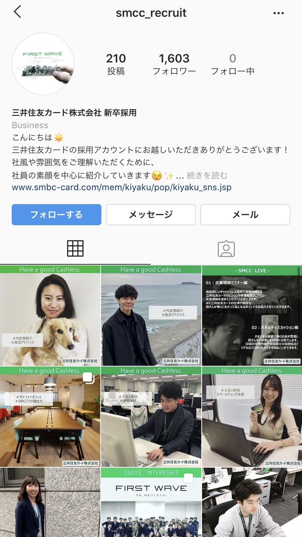 三井住友カード株式会社のInstagram採用の事例