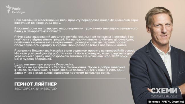 «Схемам» також вдалося зв'язатися з австрійським інвестором Гернотом Ляйтнером