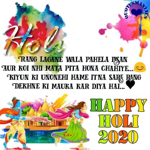 20+ Most romantic holi shayari| holi shayari in hindi 2020