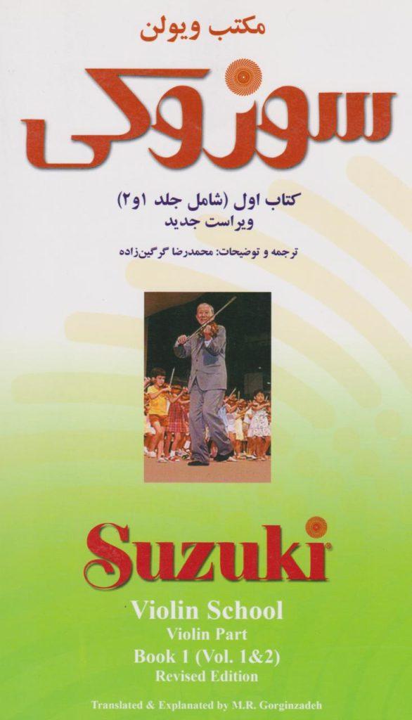 کتاب مکتب ویولن سوزوکی کتاب اول (جلد 1-2 ) محمدرضا گرگین زاده انتشارات سرود