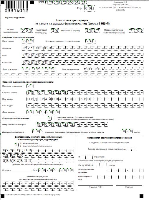 Титульный лист декларации 3-НДФЛ образец