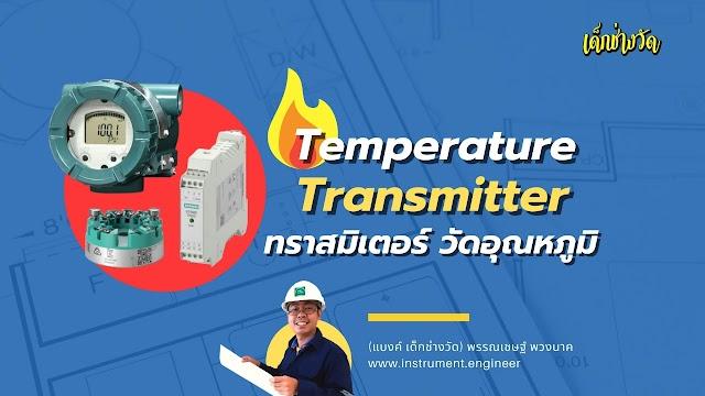 ทำความรู้จัก Temperature Transmitter คือ...อะไร?