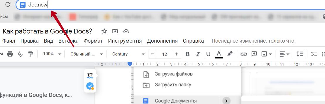 Создать Google Документы - ввести в строке браузера doc.new