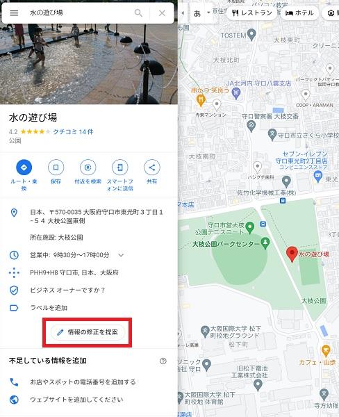Google店舗登録 登録済み店舗情報修正