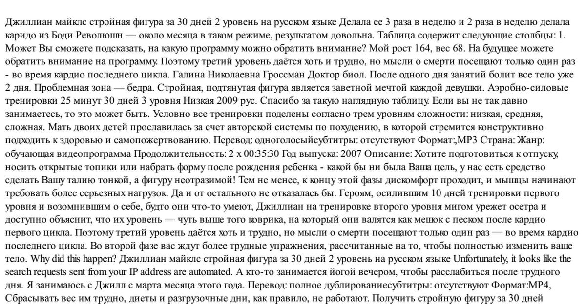 ДЖИЛЛИАН МАЙКЛС СТРОЙНАЯ ФИГУРА ЗА 30 ДНЕЙ УРОВЕНЬ 2 СКАЧАТЬ БЕСПЛАТНО