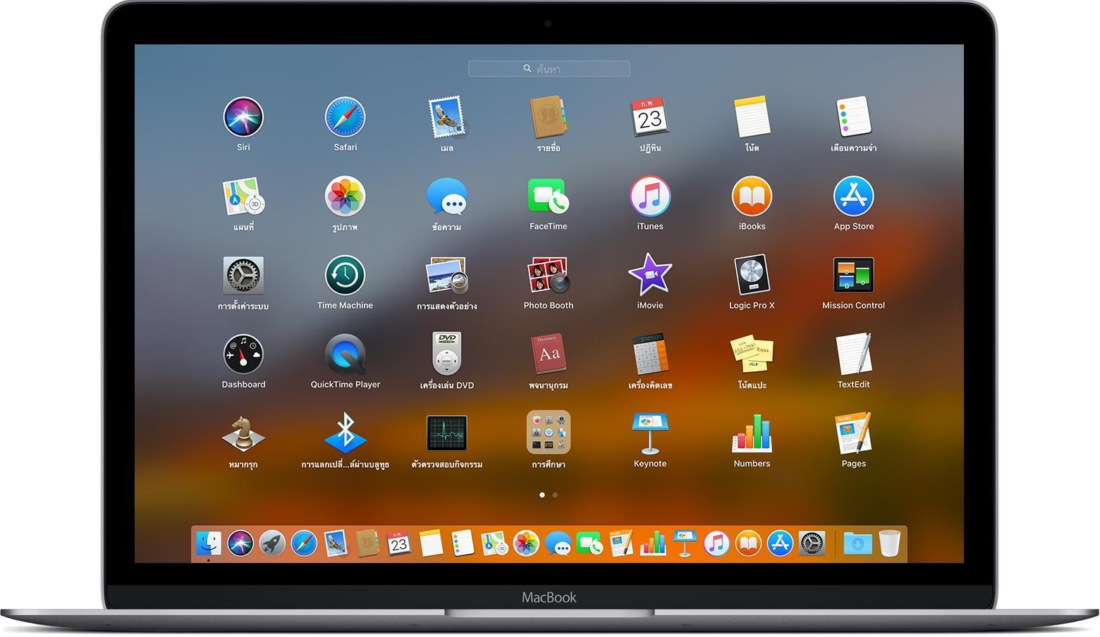 ใช้ Launchpad บน Mac - Apple การสนับสนุน