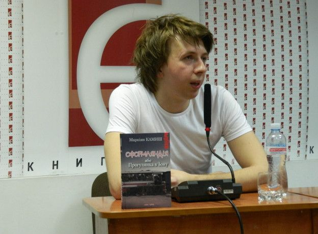 Маркіян Камиш