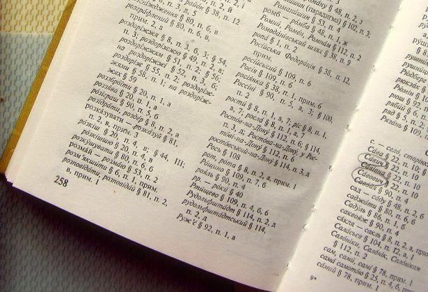 В украинском языке могут появиться слова индик, катедра и фоє