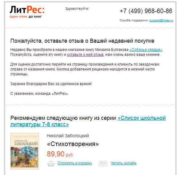 E-mail опрос от ЛитРес — https://yagla.ru/blog/marketing/kapelnyy-marketing-v-emailrassylke/