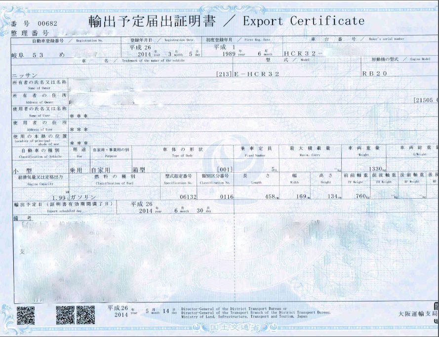 Export Certificate International Vehicle Importers.PNG.jpg