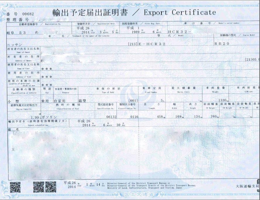 Export Certificate International Vehicle Importers.PNG.jpg