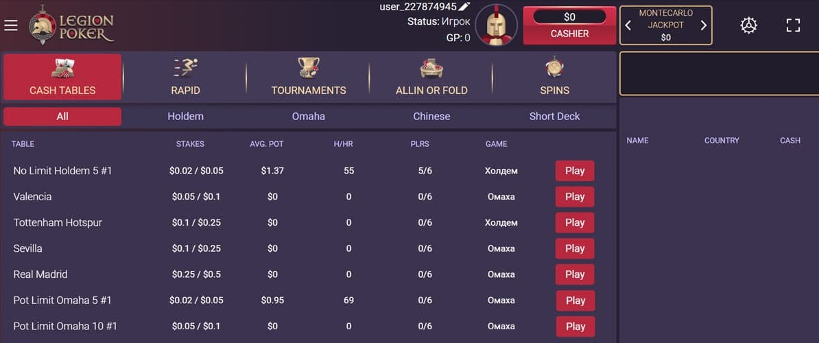 Покер-рум Legion Poker