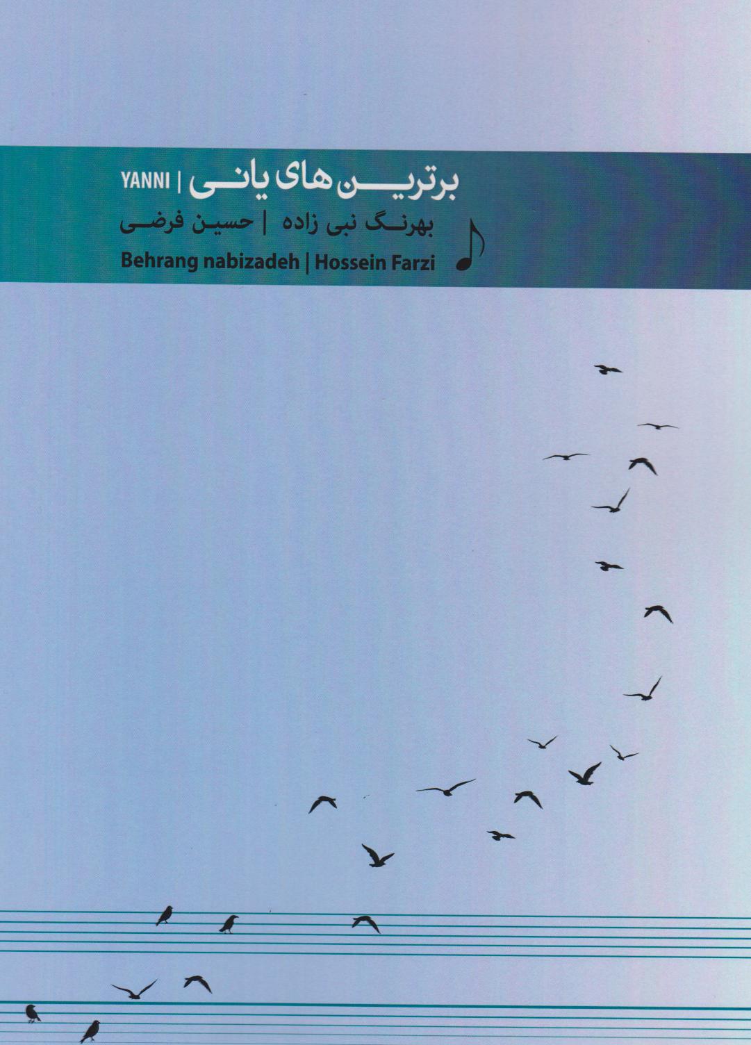 کتاب برترینهای یانی بهرنگ نبیزاده حسین فرضی انتشارات مولف