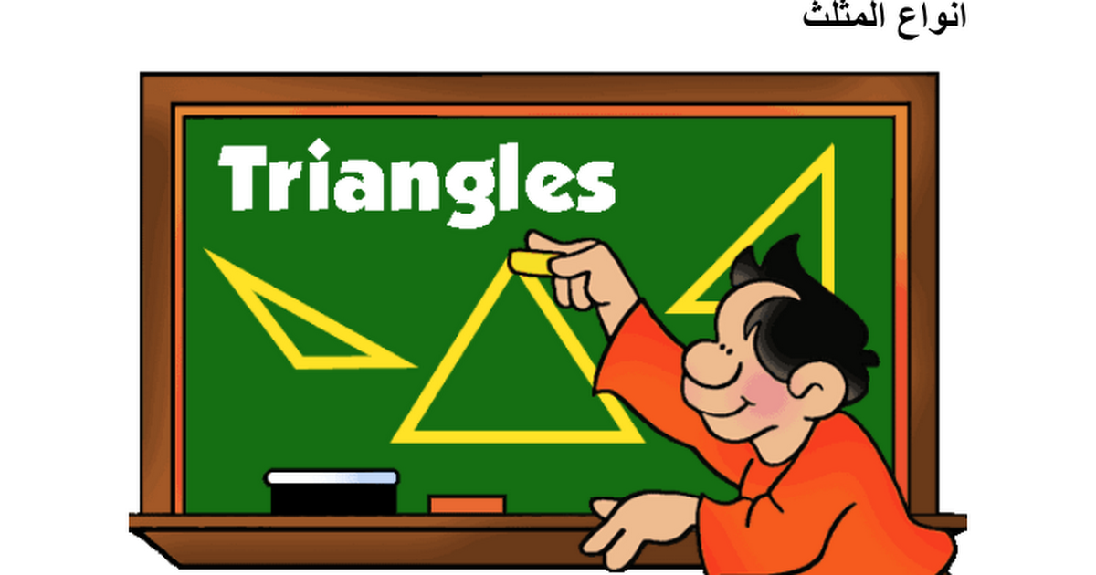 انواع المثلث Google Docs