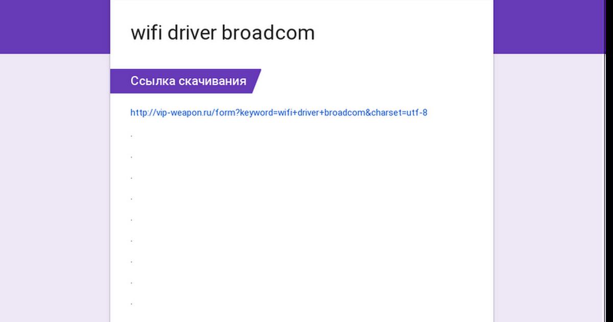 wifi driver broadcom