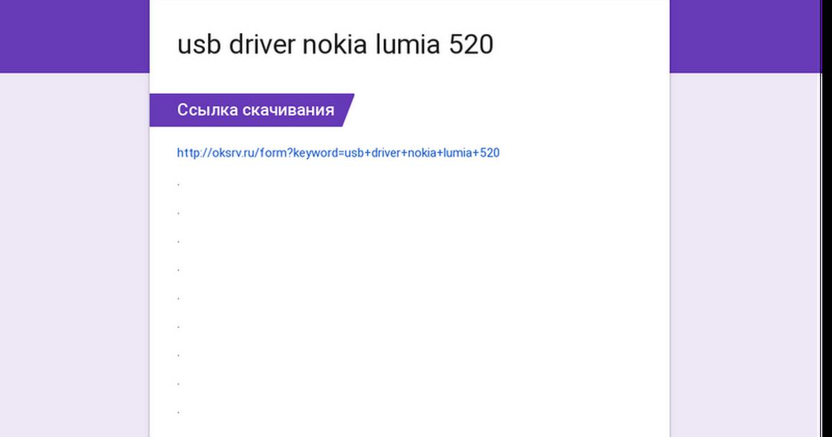 Nokia Lumia 520 драйвера Windows XP
