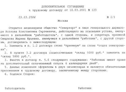 дополнительное соглашение о продлении займа как узнать код октмо по прописке