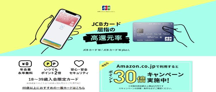 40代おすすめクレジットカードJCBカードW