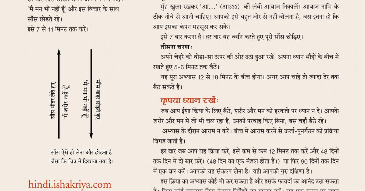Kriya yoga – a powerful way to walk the spiritual path   isha sadhguru.