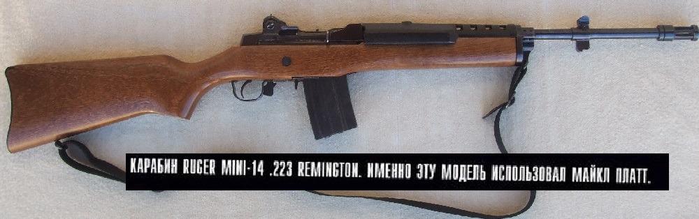 фото оружия преступников карабин ruger mini 14 k.223