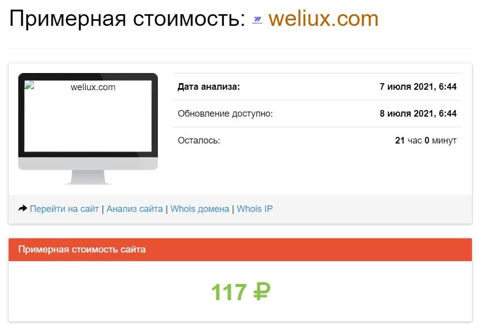 Брокер Weliux: отзывы и подробный обзор работы