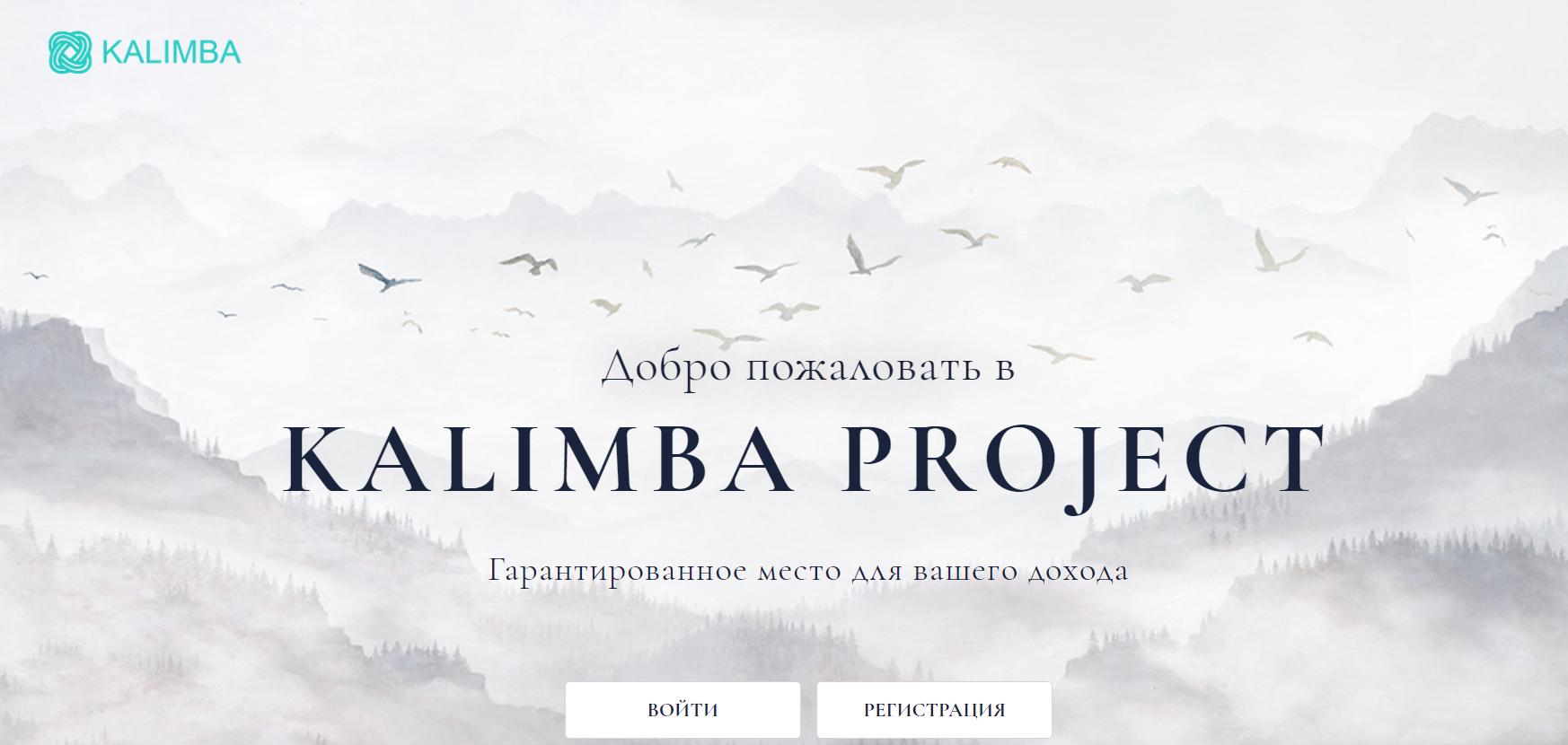Отзывы о Kalimba, сведения о работе инвестпроекта — Обман? реальные отзывы