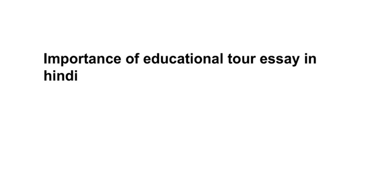 importance of educational tour essay in hindi google docs