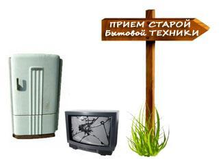 http://punkti-priema.ru/sites/default/files/IMG/page/node11/punkti-priema-staroy-bitovoy-tehniki.jpg