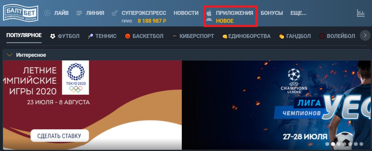 Приложение Балтбет на официальном десктопном сайте