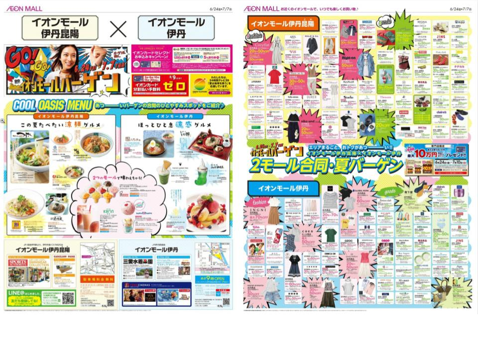 A136.【伊丹】(合同チラシ)イオンモールバーゲン.jpg