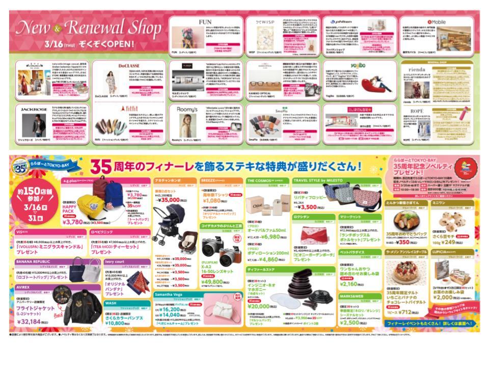 R04.【TOKYO-BAY】35周年フィナーレイベント&フェア02.jpg