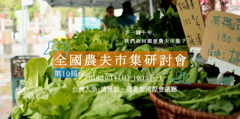 第十屆全國農學市集研討會