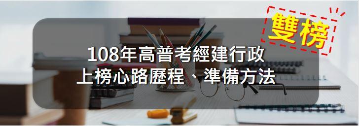 高普考/高考/普考/經建行政/上榜心得/考取分享