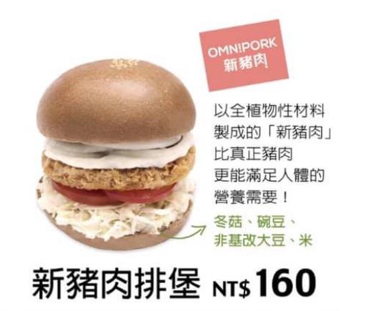 V Burger 新豬肉排堡