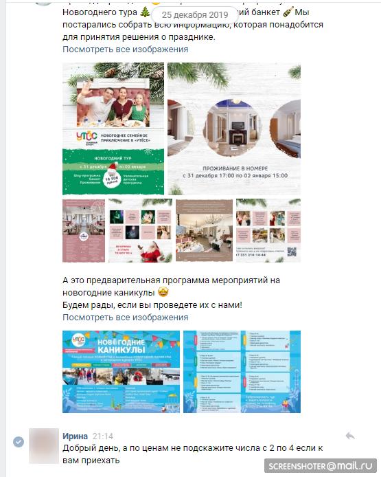 """Кейс: Продвижение Новогодних туров для Семейного Курорта """"Утес"""""""