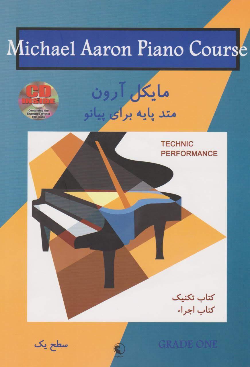 کتاب مایکل آرون متد پایه برای پیانو سطح یک (تکنیک و اجرا) انتشارات نکیسا