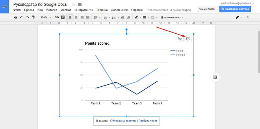 Выделите созданный объект и нажмите «Открыть в Таблицах» в верхнем правом углу